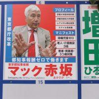 マック赤坂氏 2016年都知事選選挙ポスター